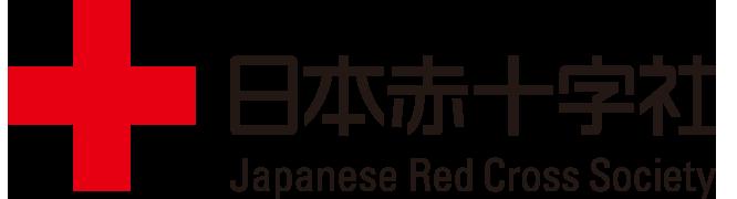 日本赤十字社ホームページ