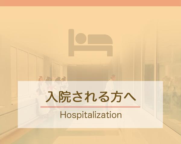 入院される方へ