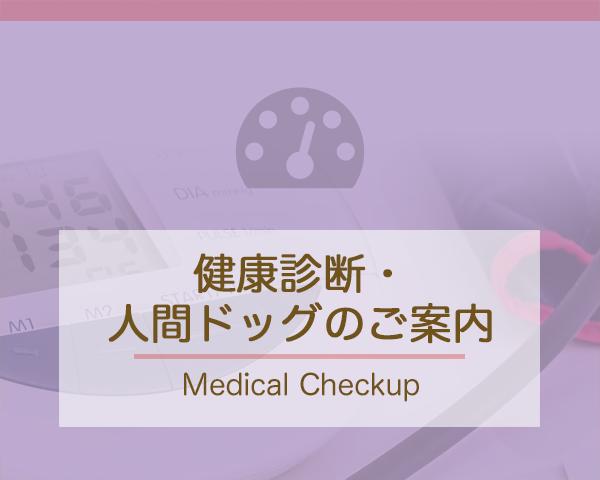 健康診断・人間ドックのご案内