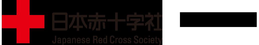日本赤十字社北海道支部ホームページ